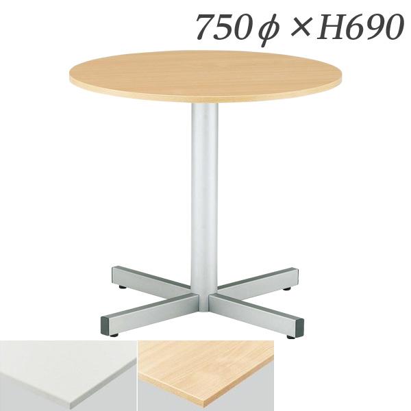 生興 テーブル リフレッシュコーナー用テーブル RX型円形テーブル 750φ×H690 RX-750【代引不可】