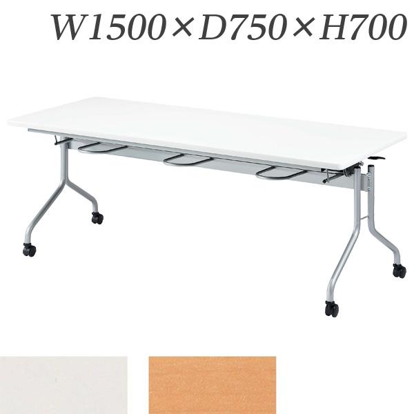 生興 テーブル リフレッシュコーナー用テーブル RFH型スタックテーブル W1500×D750×H700 天板ハネ上げ式 平行スタック式 RFH-1575【代引不可】