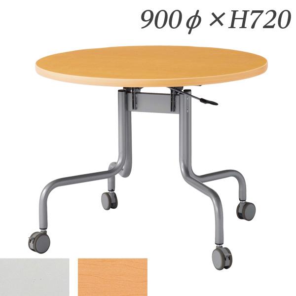 生興 テーブル リフレッシュコーナー用テーブル KTNR型スタックテーブル 900φ×H720 天板ハネ上げ式 平行スタック式 KTNR-900【代引不可】