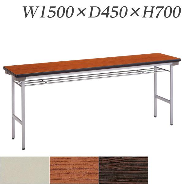 生興 テーブル 薄型折りたたみ会議テーブル 棚付 W1500×D450×H700/脚間L1292 TM-1545T【代引不可】