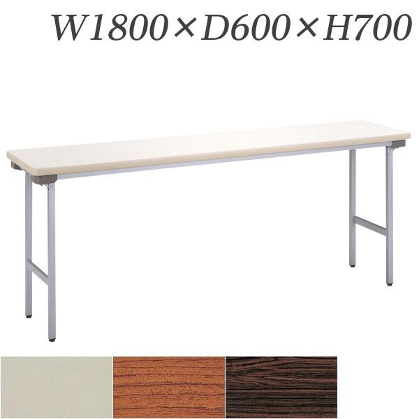 生興 テーブル 薄型折りたたみ会議テーブル 棚なし W1800×D600×H700/脚間L1592 TM-1860N【代引不可】