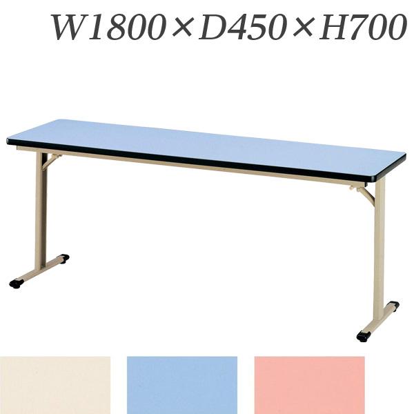 生興 テーブル バネ式T字脚折りたたみテーブル W1800×D450×H700/脚間L1650 T-1845【代引不可】