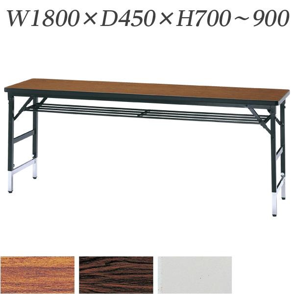 生興 テーブル 上下可動式折りたたみ会議テーブル 棚付 W1800×D450×H700・750・800・850・900/脚間L1700 KTC-1845T【代引不可】
