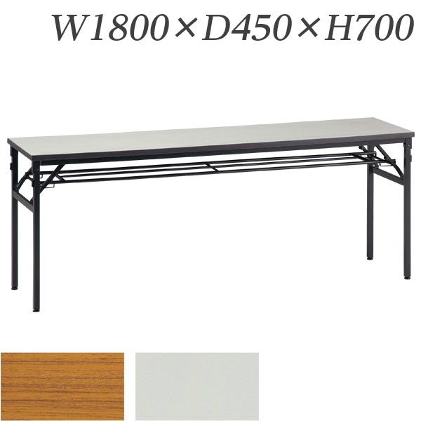 生興 テーブル 折りたたみ会議テーブル バネ式ワイドフレーム(KBS型) 棚付 W1800×D450×H700/脚間L1720 KBS1845H【代引不可】