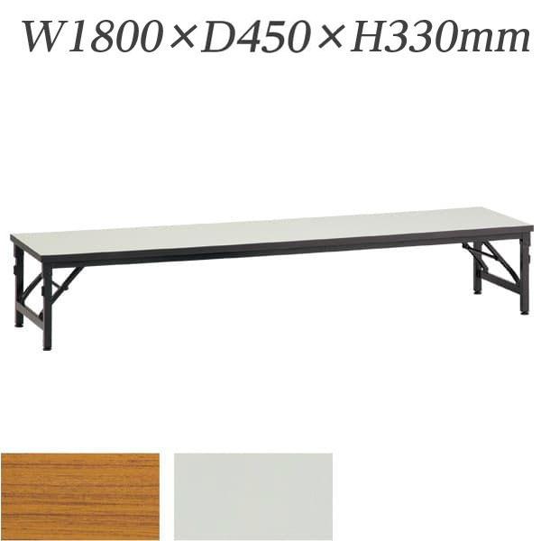 生興 テーブル 折りたたみ座卓テーブル バネ式ワイドフレーム(KBS型) 棚なし W1800×D450×H330/脚間L1720 KBS1845L【代引不可】