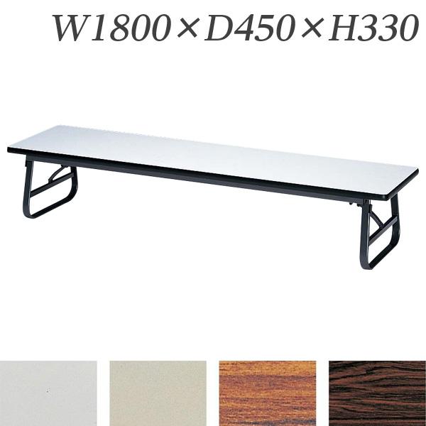 生興 テーブル 折りたたみテーブル 座卓 U字脚 バネ式 W1800×D450×H330/脚間L1540 KTU-1845Z【代引不可】