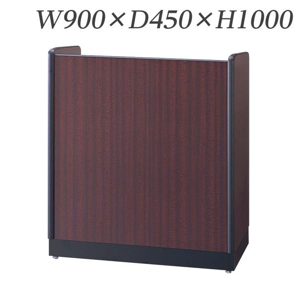生興 演台 会議サポートツール EDシリーズ W900×D450×H1000 ED-910【代引不可】