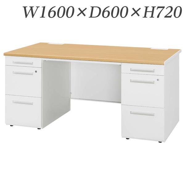 生興 デスク 50シリーズ Sタイプ 両袖デスク W1600×D600×H720/脚間L791 50SBH-166AA 『代引不可』