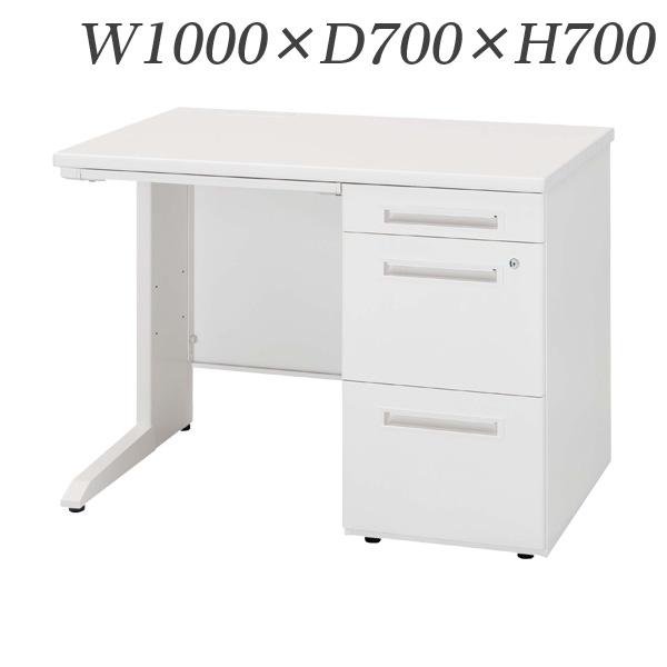 生興 デスク 50シリーズ Sタイプ 片袖デスク W1000×D700×H700/脚間L552 50SBL-107AR『代引不可』