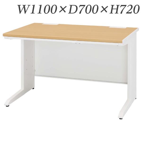 生興 デスク 50シリーズ Sタイプ 平デスク W1100×D700×H720/脚間L1013 50SBH-117H センター引出標準装備(ラッチなし)『代引不可』