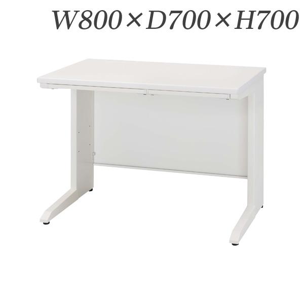 生興 デスク 50シリーズ Sタイプ 平デスク W800×D700×H700/脚間L713 50SBL-087H センター引出標準装備(ラッチなし)『代引不可』