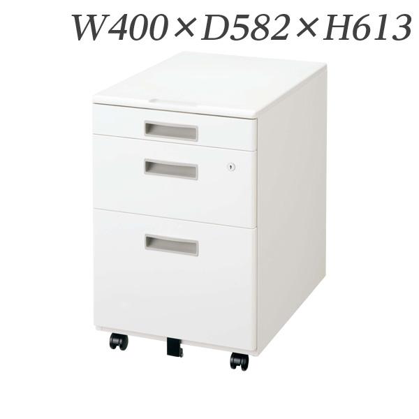 生興 デスク LCSシリーズ 3段ワゴン W400×D582×H613 LCS-043『代引不可』