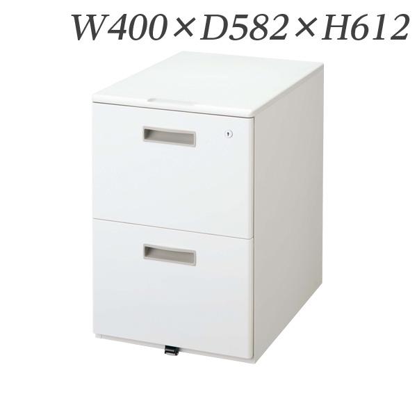生興 デスク LCSシリーズ 2段ワゴン W400×D582×H612 LCS-042【代引不可】
