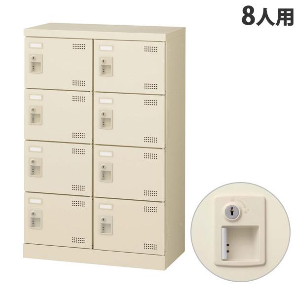 生興 SLBシューズボックス 2列4段 8人用 W600×D350×H945mm シリンダー錠 SLB-M8-S2 [ 日本製 完成品 靴箱 鍵付 カギ付 ニューグレー ]『代引不可』『返品不可』