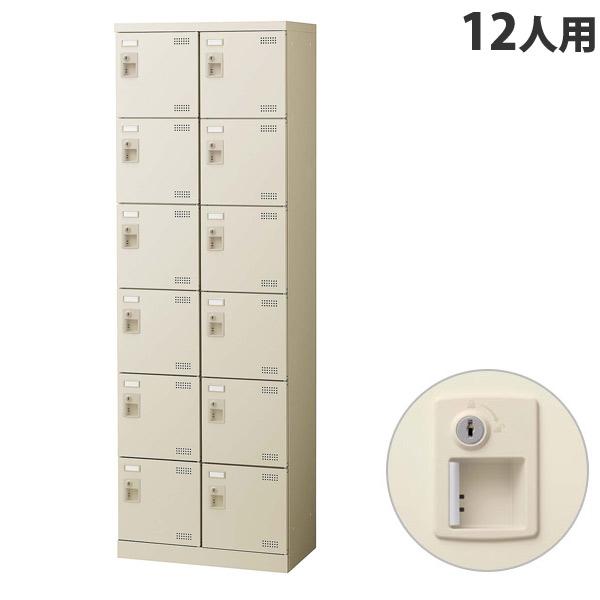 生興 SLBシューズボックス 2列6段 12人用 W600×D350×H1800mm シリンダー錠 SLB-212-S2 [ 日本製 完成品 靴箱 鍵付 カギ付 ニューグレー ]『代引不可』『返品不可』
