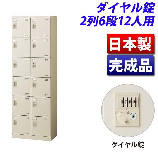 生興 SLBシューズボックス 2列6段 12人用 W600×D350×H1800mm ダイヤル錠 SLB-212-D2 [ 日本製 完成品 靴箱 鍵付 カギ付 ニューグレー ]『代引不可』『返品不可』