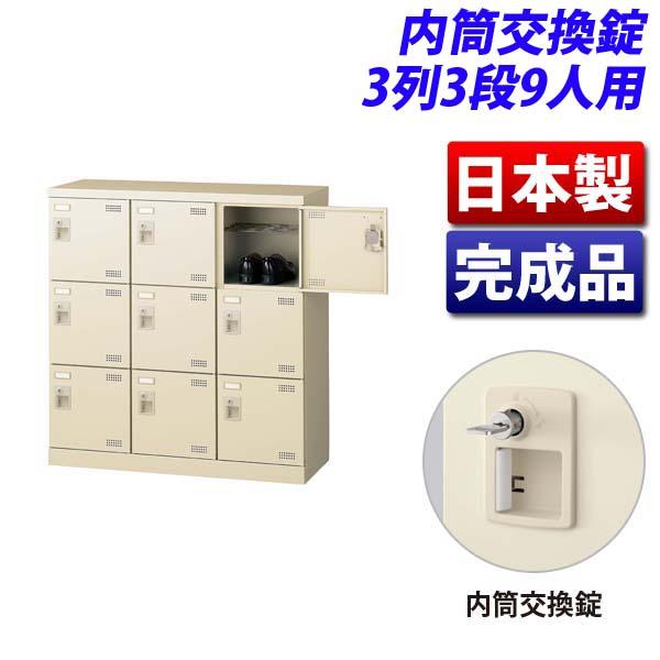 生興 SLBシューズボックス 3列3段 9人用 W900×D350×H945mm 内筒交換錠 SLB-M9-T2 [ 日本製 完成品 靴箱 鍵付 カギ付 ニューグレー ]『代引不可』『返品不可』