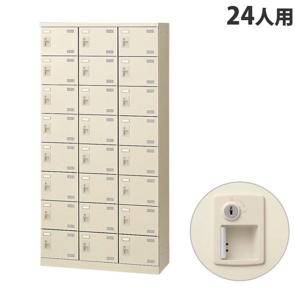 生興 SLBシューズボックス 3列8段 24人用 W900×D350×H1800mm シリンダー錠 SLB-24-S2 [日本製 完成品 靴箱 鍵付 カギ付 ニューグレー]【代引不可】