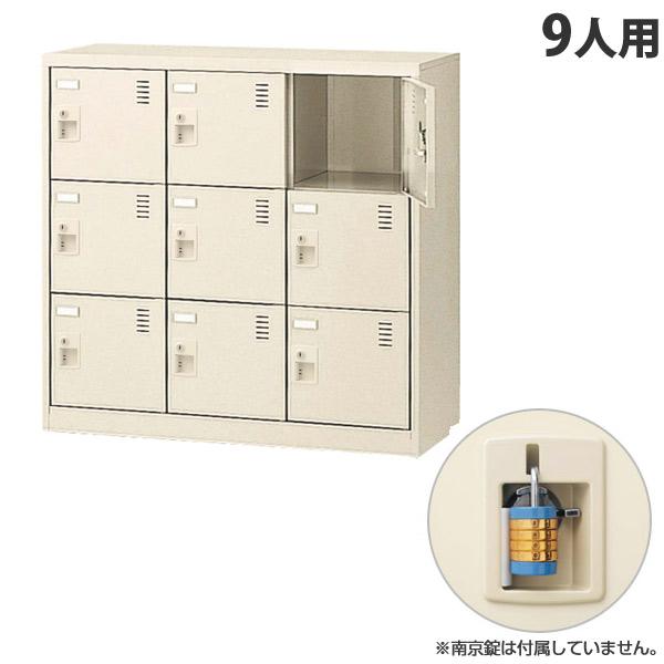 生興 SLCシューズボックス 3列3段 9人用 W900×D380×H880mm 南京錠 SLC-M9-N2 [ 日本製 完成品 靴箱 鍵付 カギ付 ニューグレー ]『代引不可』『返品不可』