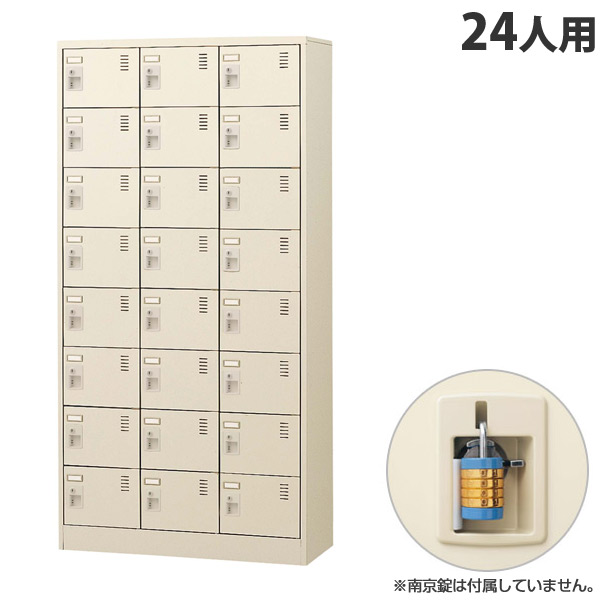 生興 SLCシューズボックス 3列8段 24人用 W900×D380×H1790mm 南京錠 SLC-24T-N2 [ 日本製 完成品 靴箱 鍵付 カギ付 ニューグレー ]『代引不可』『返品不可』