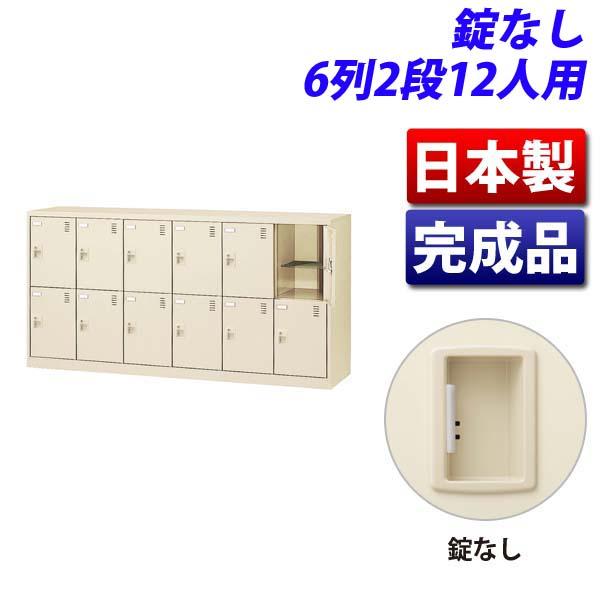 生興 SLCシューズボックス 6列2段 12人用 W1755×D380×H880mm 錠なし SLC-12Y-K2 [ 日本製 完成品 靴箱 ニューグレー ]『代引不可』『返品不可』