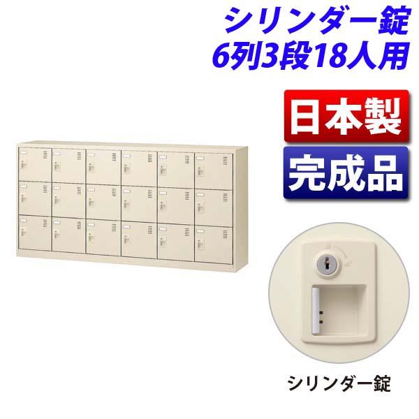 生興 SLCシューズボックス 6列3段 18人用 W1755×D380×H880mm シリンダー錠 SLC-18Y-S2 [ 日本製 完成品 靴箱 鍵付 カギ付 ニューグレー ]『代引不可』『返品不可』
