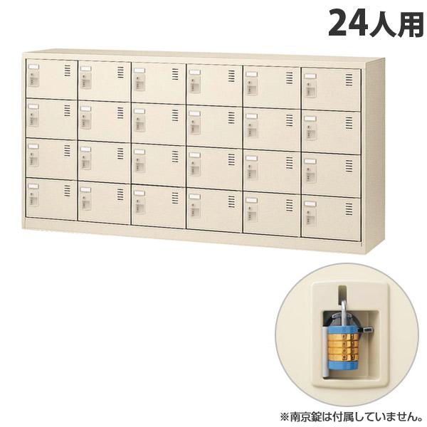 『ポイント5倍』 生興 SLCシューズボックス 6列4段 24人用 W1755×D380×H880mm 南京錠 SLC-24Y-N2 [ 日本製 完成品 靴箱 鍵付 カギ付 ニューグレー ]『代引不可』『返品不可』