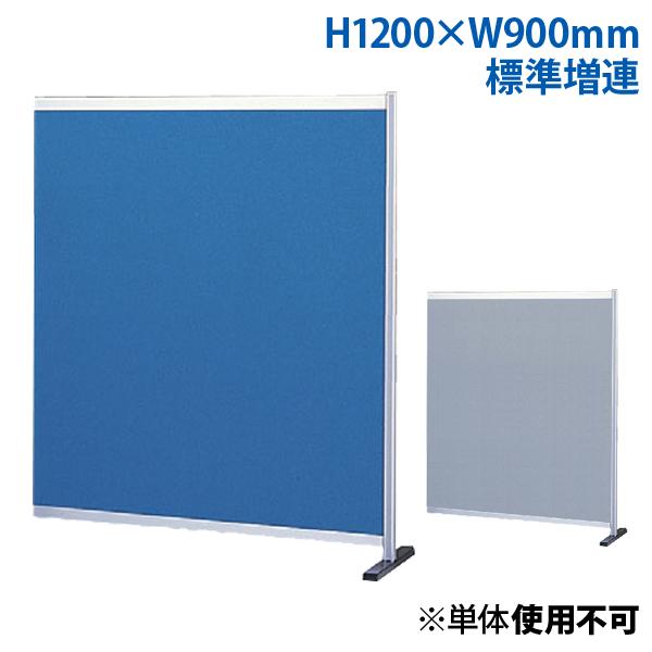 生興 ローパーティション H1200×W900 30シリーズ衝立 標準増連 布張りパネル 30C-0912C『代引不可』