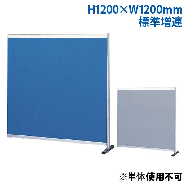 生興 ローパーティション H1200×W1200 30シリーズ衝立 標準増連 布張りパネル 30C-1212C『代引不可』