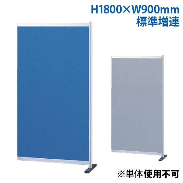 生興 ローパーティション H1800×W900 30シリーズ衝立 標準増連 布張りパネル 30C-0918C【代引不可】