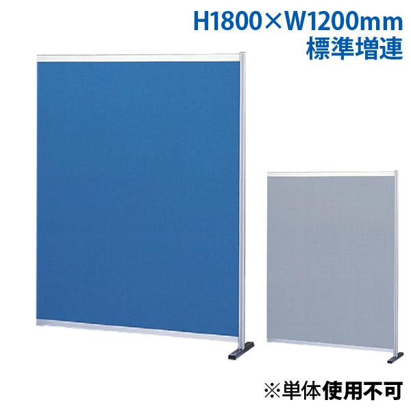 生興 ローパーティション H1800×W1200 30シリーズ衝立 標準増連 布張りパネル 30C-1218C【代引不可】