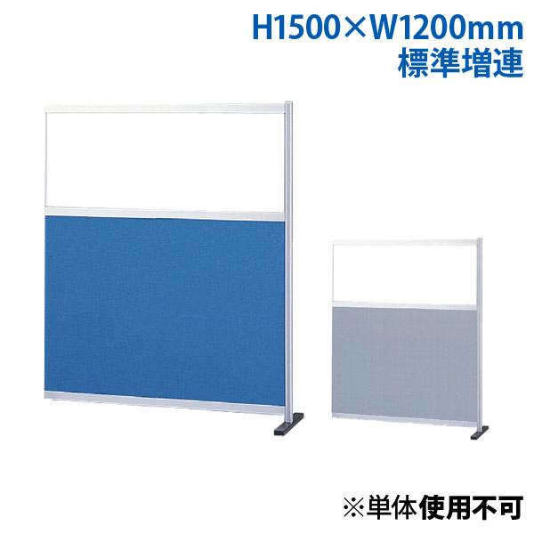 生興 ローパーティション H1500×W1200 30シリーズ衝立 標準増連 布張りパネル トーメイ窓付き 30C-G1215C『代引不可』
