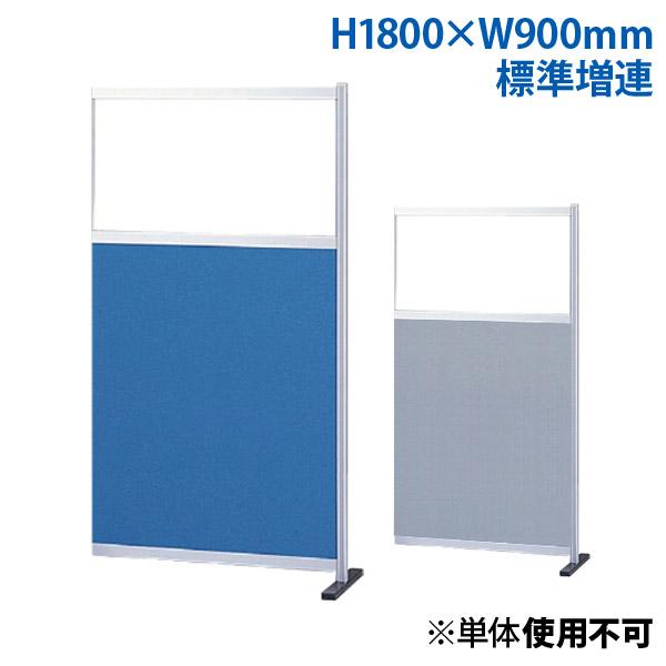 生興 ローパーティション H1800×W900 30シリーズ衝立 標準増連 布張りパネル トーメイ窓付き 30C-G0918C『代引不可』