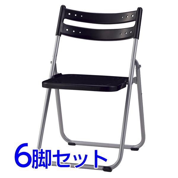 サンケイ 折りたたみ椅子 パイプイス アルミ脚 粉体塗装 背座パッドなし 同色6脚セット CF70-MS【代引不可】