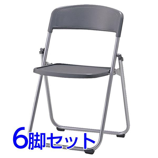 サンケイ 折りたたみ椅子 パイプイス アルミ脚 粉体塗装 パッドなし 同色6脚セット SCF64-MS【代引不可】