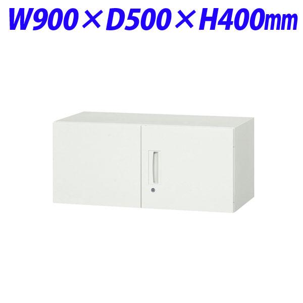 ライオン事務器 デリカウォール Vシリーズ 両開型 上下置両用 W900×D500×H400mm ホワイト V950-04H 320-00【代引不可】