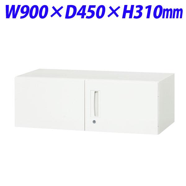 ライオン事務器 デリカウォール Vシリーズ 両開型 上置専用 W900×D450×H310mm ホワイト V945-03H 318-20【代引不可】