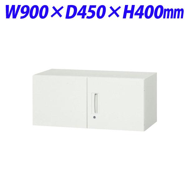 ライオン事務器 デリカウォール Vシリーズ 両開型 上置専用 W900×D450×H400mm ホワイト V945-04H 305-00【代引不可】
