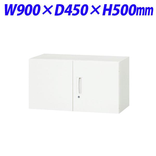 ライオン事務器 デリカウォール Vシリーズ 両開型 上置専用 W900×D450×H500mm ホワイト V945-05H 305-01【代引不可】