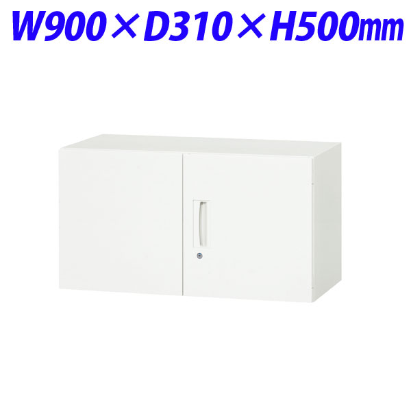 ライオン事務器 デリカウォール Vシリーズ 両開型 上置専用 W900×D310×H500mm ホワイト V930-05H 306-73【代引不可】