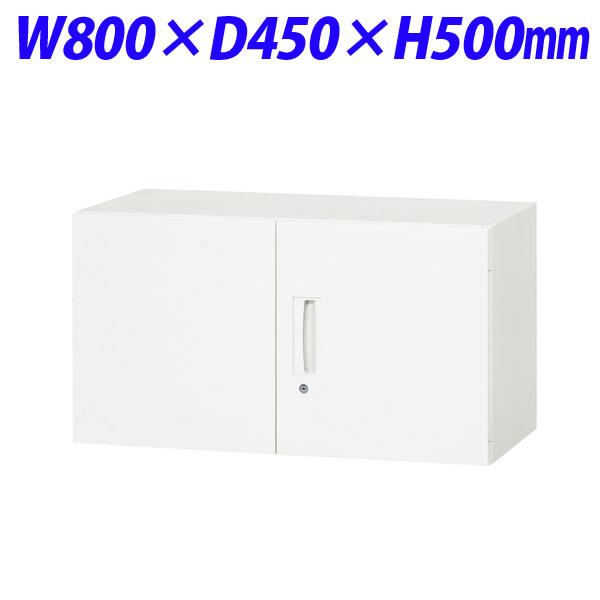 ライオン事務器 デリカウォール Vシリーズ 両開型 上置専用 W800×D450×H500mm ホワイト V845-05H 319-01【代引不可】