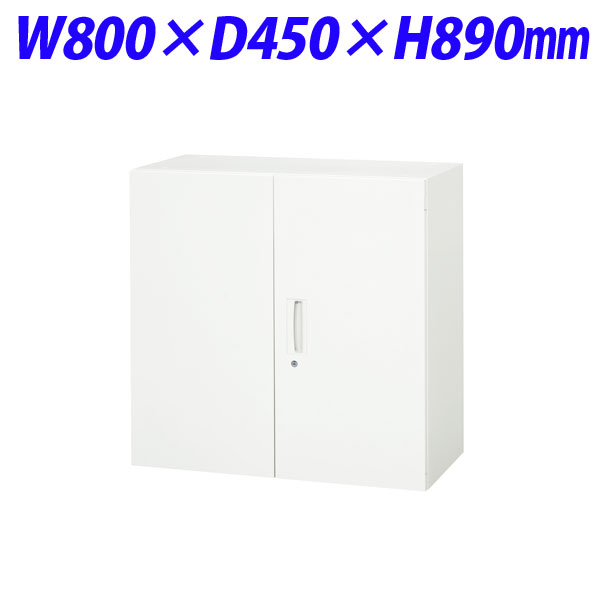 ライオン事務器 デリカウォール Vシリーズ 両開型 上下置両用 W800×D450×H890mm ホワイト V845-09H 319-02【代引不可】