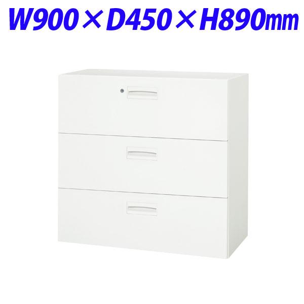 ライオン事務器 デリカウォール Vシリーズ 引出し型 3段 下置専用 W900×D450×H890mm ホワイト V945-309D 306-02【代引不可】