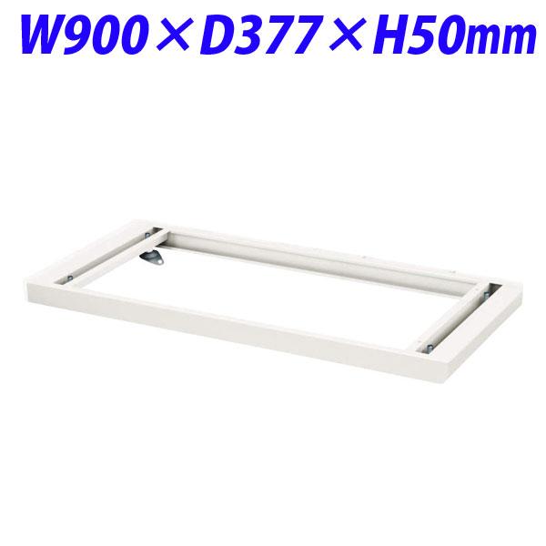 ライオン事務器 デリカウォール Vシリーズ ベース W900×D377×H50mm ホワイト V940-B1 306-28【代引不可】