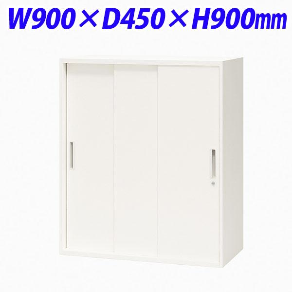 ライオン事務器 オフィスユニット XWシリーズ スチール3枚引戸型 上下置両用 W900×D450×H900mm ホワイト XW-09TS 301-63【代引不可】