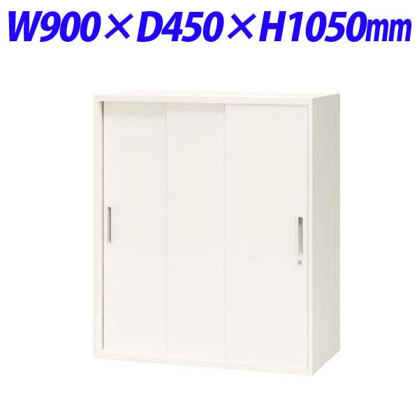 ライオン事務器 オフィスユニット XWシリーズ スチール3枚引戸型 上下置両用 W900×D450×H1050mm ホワイト XW-11TS 301-20【代引不可】