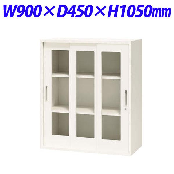 ライオン事務器 オフィスユニット XWシリーズ ガラス3枚引戸型 上下置両用 W900×D450×H1050mm ホワイト XW-11TG 301-21【代引不可】
