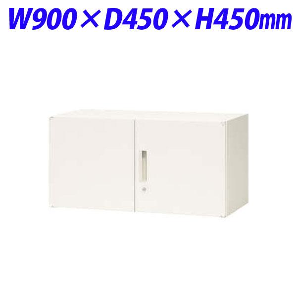 ライオン事務器 オフィスユニット XWシリーズ 両開型 上置専用 W900×D450×H450mm ホワイト XW-04H 301-01【代引不可】