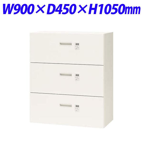 ライオン事務器 オフィスユニット XWシリーズ 引出し型 3段 下置専用 W900×D450×H1050mm ホワイト XW-311DD 301-45【代引不可】