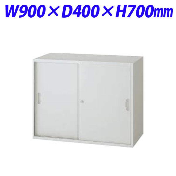 ライオン事務器 オフィスユニット EWシリーズ スチール引戸型 上下置両用 W900×D400×H700mm ライトグレー EWS-07S 710-26【代引不可】